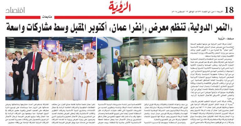 Al Roya Newspaper, 19 August 2015