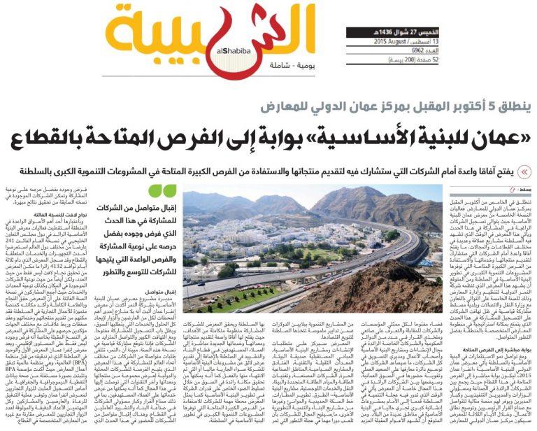 Al Shabiba - 13 August 2015