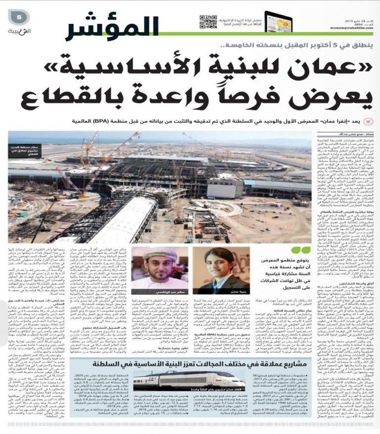 Al Shabiba - 24 May 2015